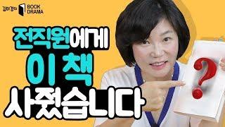 읽고 나면 세상이 명확히 보인다는 김미경의 강추 #북드라마 시즌2 #10