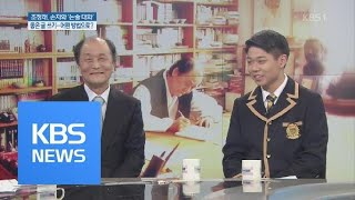 소설가 조정래, 손자와 '특별한 대화'…논술로? / KBS뉴스(News)
