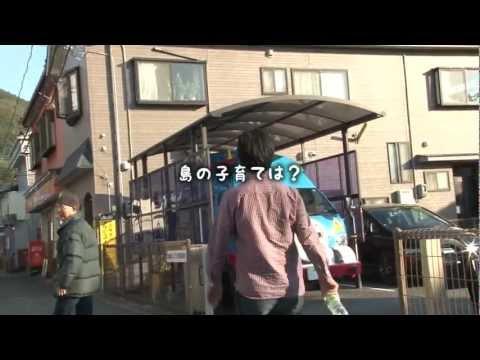 「お試し暮らしツアー」PV
