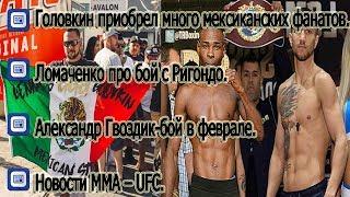 Головкин и мексиканские фанаты/Ломаченко про Ригондо/Гвоздик-бой в феврале/Новости MMA – UFC