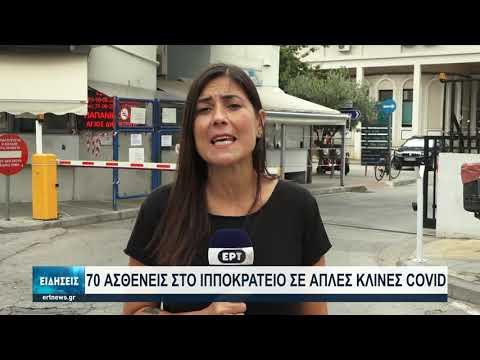 Ανεμβολίαστοι και μετάλλαξη Δέλτα γεμίζουν τις ΜΕΘ | 20/08/2021 | ΕΡΤ