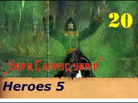 Как найти слезу асхи в герои меча и магии 5