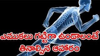 ఎముకల్ని గట్టిగా ఉండాలంటే రోజూ ఈ ఆహారం తింటే చాలు - Foods for Healthy Bones - Helath Tips In Telugu