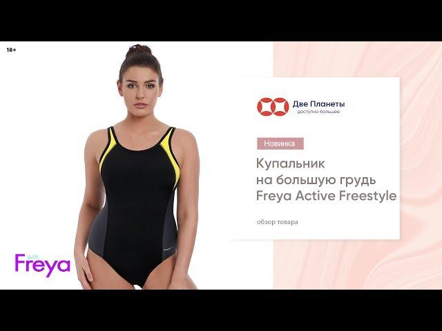 Видео Купальник FREYA ACTIVE Freestyle 3969, Черный с желтым