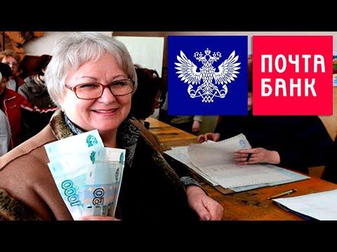 Кредит пенсионерам от Почта Банка