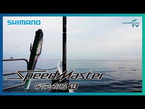 시마노 광어다운샷 전용로드 스피드마스터 히라메 V2...