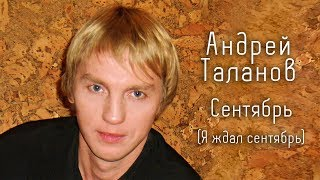 Андрей Таланов  -  Сентябрь (Я ждал сентябрь) (Official Audio 2018)