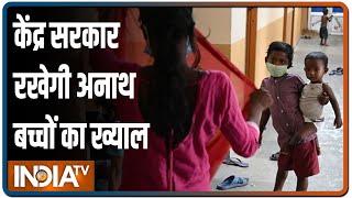फ्री शिक्षा, हेल्थ बीमा और 10 लाख रुपए...कोरोना से अनाथ हुए बच्चों की PM केयर्स से मदद करेंगे Modi - 10