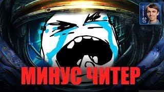 НАКАЗАНИЕ ЧИТЕРОВ: Жесткие провалы нечестных игроков в SC2