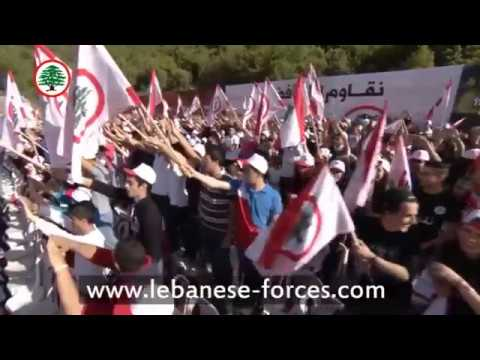 من أوروبا لـ لبنان . . . القوات ع الخط