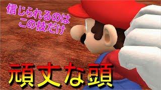 """【スマブラWiiU:実況】赤マリオVS赤マリオ。信じられるのはあの""""技""""だけ!!"""