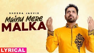 SHEERA JASVIR | Menu Mere Malkaa (Official Lyrical Video) | Latest Punjabi Songs 2020