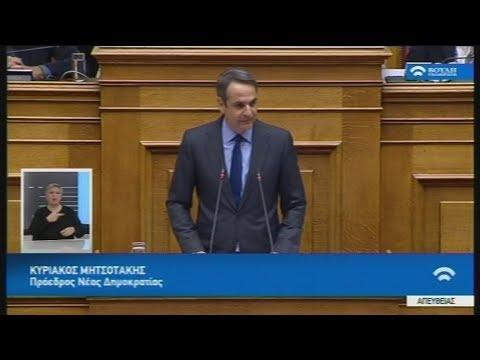 Ομιλία Κυριάκου Μητσοτάκη στη Βουλή(Μεταρρυθμίσεις προγράμματος οικονομικής προσαρμογής)
