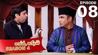 Shabake Khanda - S4 - Episode 8