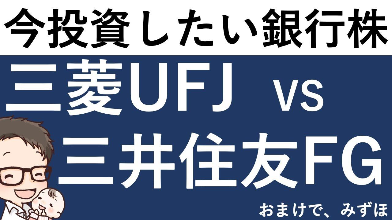 【元メガバンク行員が語る】投資すべき銀行株とは。三菱UFJ対三井住友FG。【高配当株】