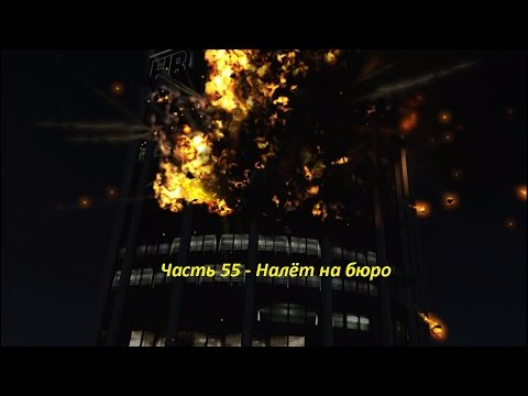 GTA 5 прохождение На PC - Часть 55 - Налёт на бюро