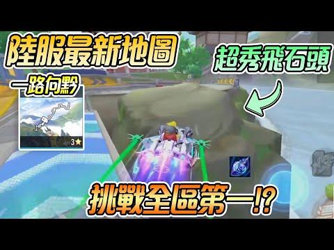 QQ飛車 新地圖