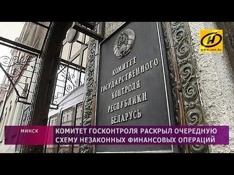 Комитет госконтроля раскрыл схему нелегальных финансовых операций