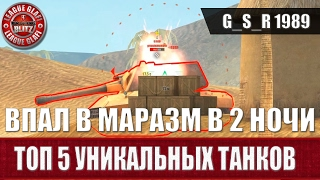 WoT Blitz - Топ 5 уникальных танков - World of Tanks Blitz (WoTB)