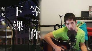 【等你下課 Waiting For You】不插電版 Acoustic Cover By Andy Shieh   周杰倫 Jay Chou & 楊瑞代 Gary Yang