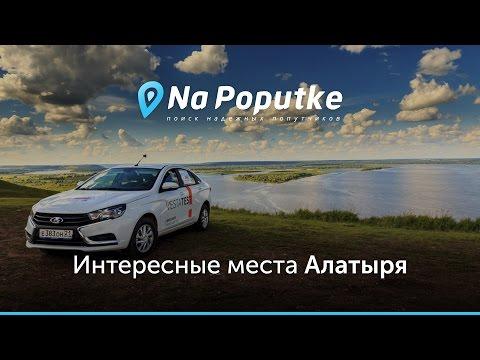 Достопримечательности Алатыря. Попутчики из Москвы в Алатырь.