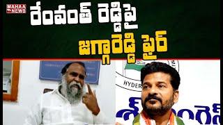 రేవంత్ రెడ్డి తీరుపై జగ్గారెడ్డి ఫైర్: Jagga Reddy sensational comments on Revanth Reddy