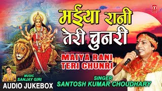 मैया रानी तेरी चुनरी I Maiya Rani Teri Chunri I New Latest Devi Bhajan I Full High Quality Mp3 Song