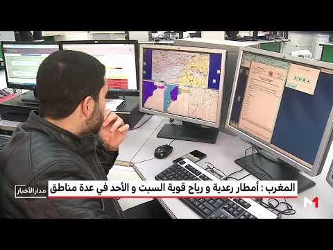 العرب اليوم - شاهد: زخات رعدية قوية مرتقبة بعدد من مناطق المغرب