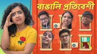 Types of Neighbours | বাঙালি প্রতিবেশী । Bangla comedy | Wonder Munna