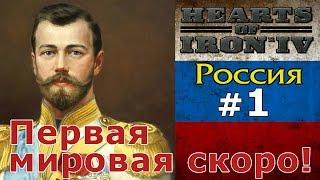 Прохождение Hearts of Iron 4 - Great War Россия №1 - Первая мировая скоро!
