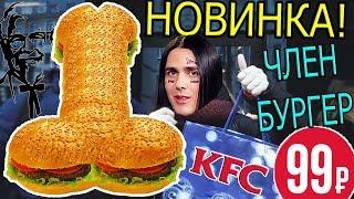 ЧЛЕН-БУРГЕР Фейса в КФС! / Опрос у прохожих и их реакция на новый бургер / #КлинчБургер