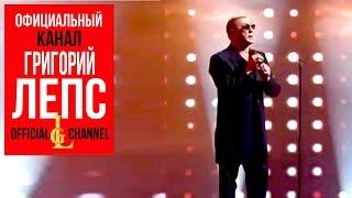 Григорий Лепс - Ну и что (Live, 2018)