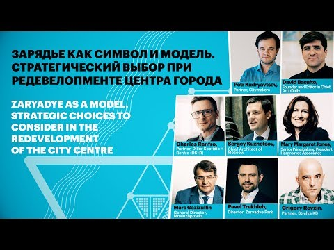 Zaryadye as a Model. Strategic Choices to Consider in the Redevelopment of the City Centre