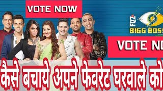How To Vote Bigg Boss 11 favourite contestent #BiggBoss11