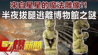 來自星星的魔法雕像?! 半夜拔腿逃離博物館之謎-劉燦榮 徐俊相《57爆新聞》精選篇 網路獨播版