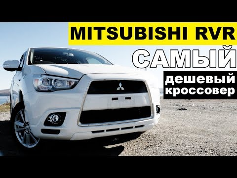 Авто из Японии -Обзор Mitsubishi RVR GA4W 4WD 1млн рублей! ЛЕГЕНДА! видео