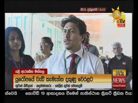 Hiru News 11.55 AM | 2020-06-04
