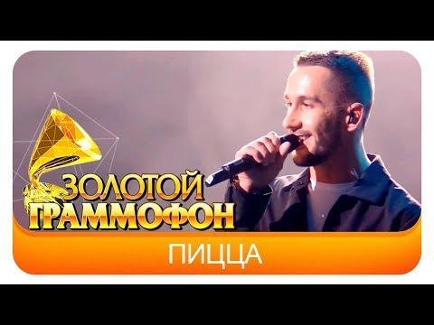 Пицца - Романс (Live, 2017)