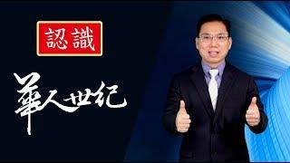 華人世紀 | 認識系列 | 華人世紀網路電視台