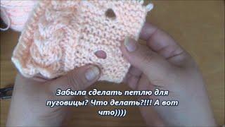 Как сделать петли на вязаном изделии