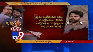 Pawan Kalyan is not a god to Anybody | Mahesh Kathi Vs Hyper Adhi