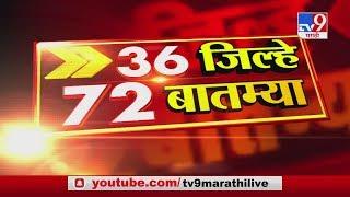 36 जिल्हे 72 बातम्या | 6:30 PM | 30 March 2020 - TV9