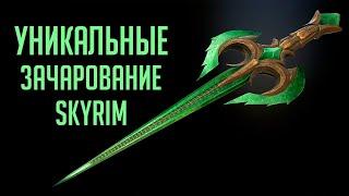Skyrim - УНИКАЛЬНЫЕ И РЕДКИЕ ЗАЧАРОВАНИЕ НА ОРУЖИЕ В СКАЙРИМ!