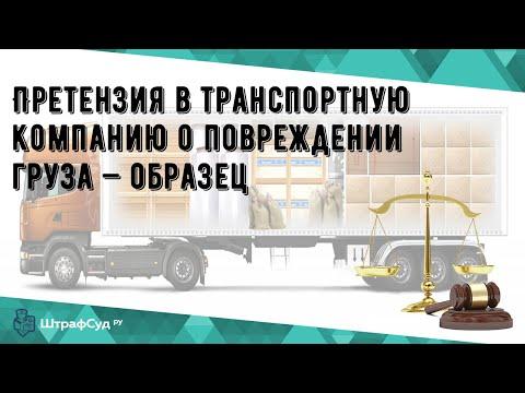 Претензия в транспортную компанию о повреждении груза — образец