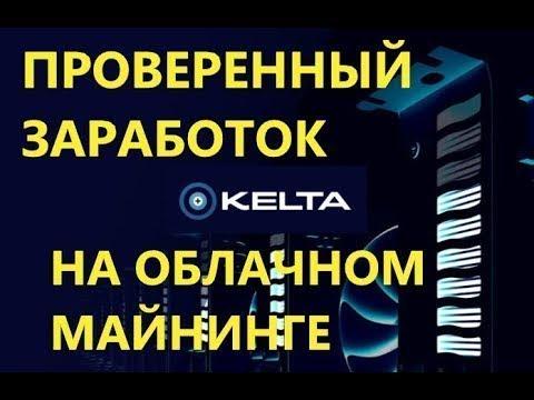 Как заработать на облачном майнинге в проекте KELTA