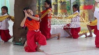 นาฏศิลป์ไทยเชิงสร้างสรรค์
