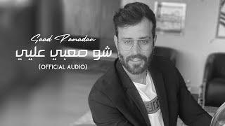 تحميل و مشاهدة Saad Ramadan - Sho Saabi Aliyee (Official Audio) | سعد رمضان - شو صعبي عليي MP3