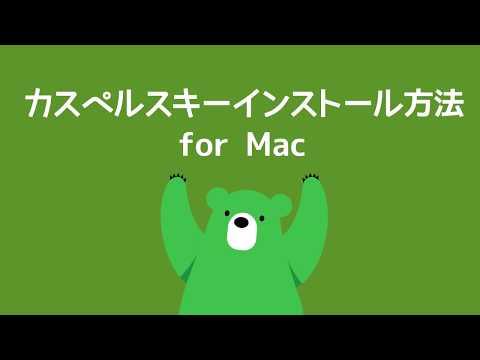 カスペルスキーインストール方法 for Mac