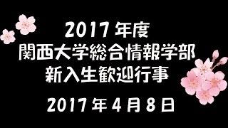 2017年度関西大学総合情報学部新入生歓迎行事