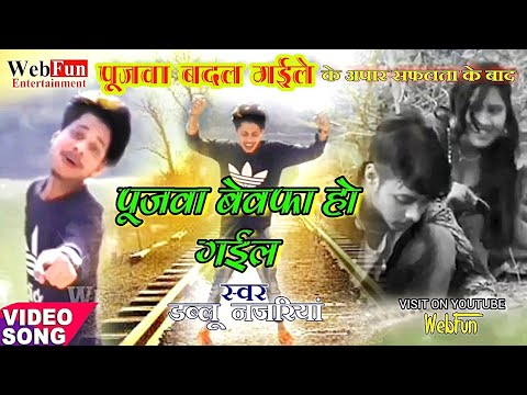 Download पूजवा बेवफा हो गईल/Poojawa Bewafa Ho Gail/Bhojpuri Sad Song/Singer Artist-Sumit Gupta urf chhotu ji HD Video